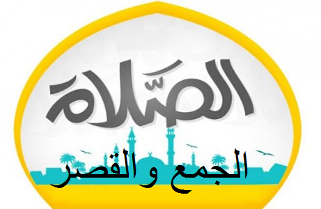 Shalat Jamak dan Qashar bagi Musafir