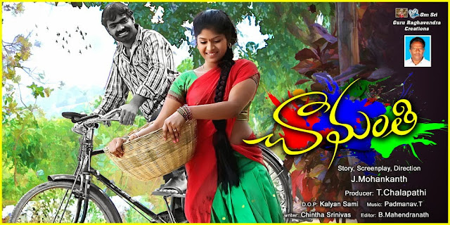Chamanthi Movie Posters
