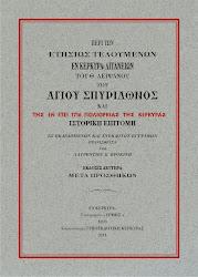 Ο Αγιος Σπυριδωνας, οι Λιτανειες και η πολιορκια της Κερκυρας το 1716