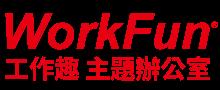 工作趣WorkFun | 商務中心/辦公室空間/虛擬辦公室/共享型辦公/空間出租、共享
