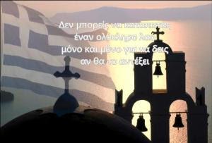 Greek EEZ | Ελληνική ΑΟΖ--Νίκος Λυγερός: Η αντεπίθεση του Ελληνισμού
