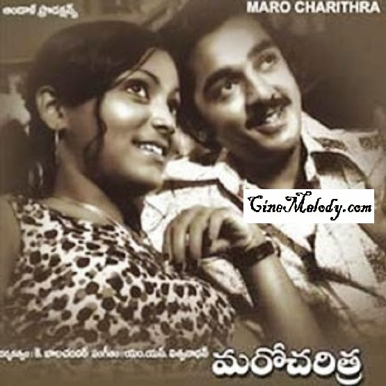 Maro Charitra  Telugu Mp3 Songs Free  Download  1972