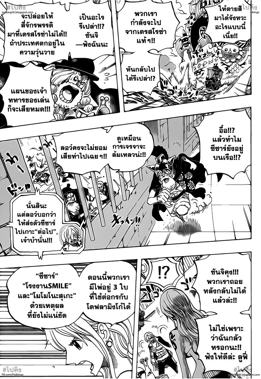 013 One Piece 730   ไพ่ทั้ง 3 ใบ