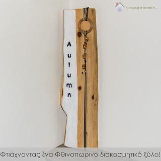 Φτιάχνοντας ένα Φθινοπωρινό διακοσμητικό ξύλο