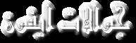 ايفون جوال - :: تطبيقات ايفون - برامج اي فون - خلفيات آيفون - ثيمات الايفون - iphone ::
