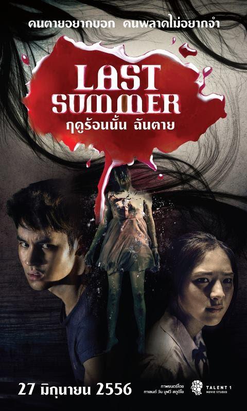 ดูหนังออนไลน์ เรื่อง : LAST SUMMER ฤดูร้อนนั้น ฉันตาย [Zoom ชัด]