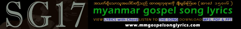 SG17: Myanmar Gospel Song Lyrics