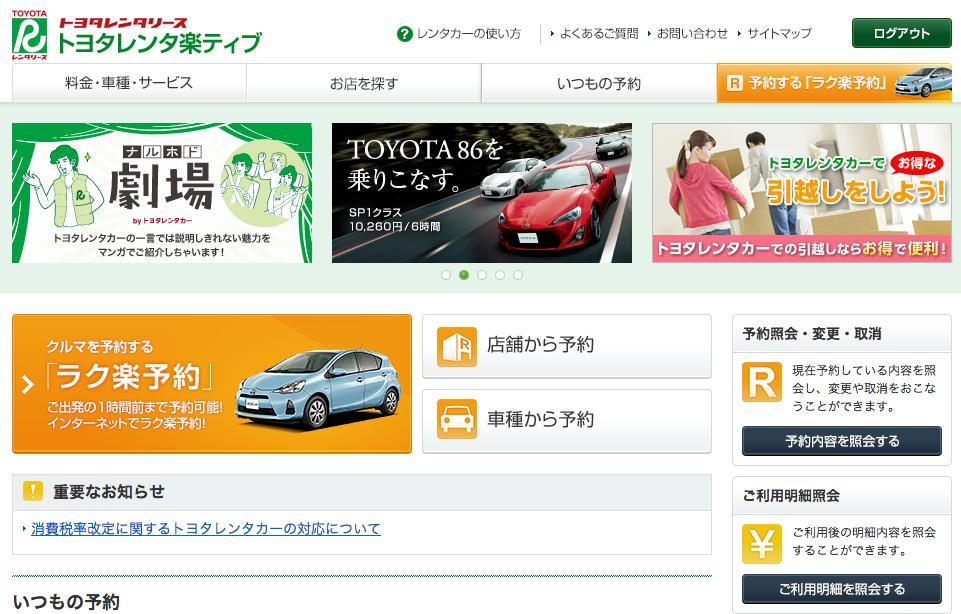 Nippon Car Rental Japan