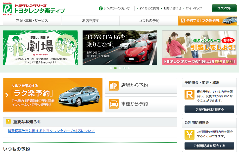 Orix Car Rental Narita