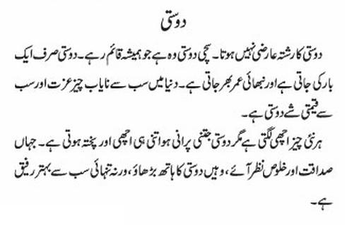 Dosti Urdu Shayari Wallpaper Urdu Shayari Dosti Shayari