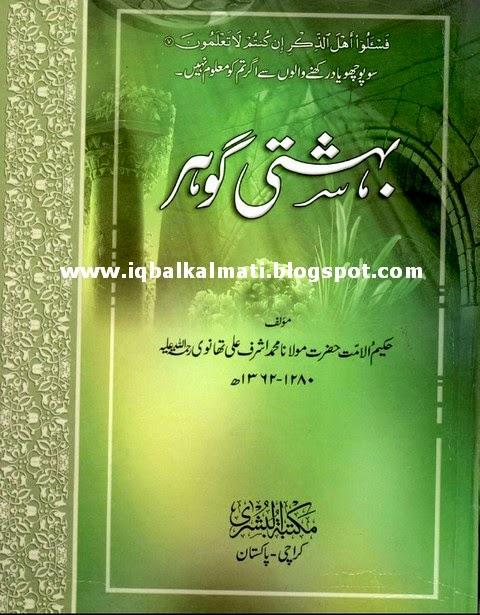 Bahishti Gohar By Shaykh Ashraf Ali Thanvi (r.a)