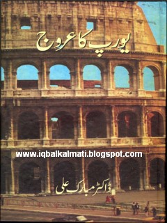 Europe Ka Arooj by Dr. Mubark Ali PDF Download