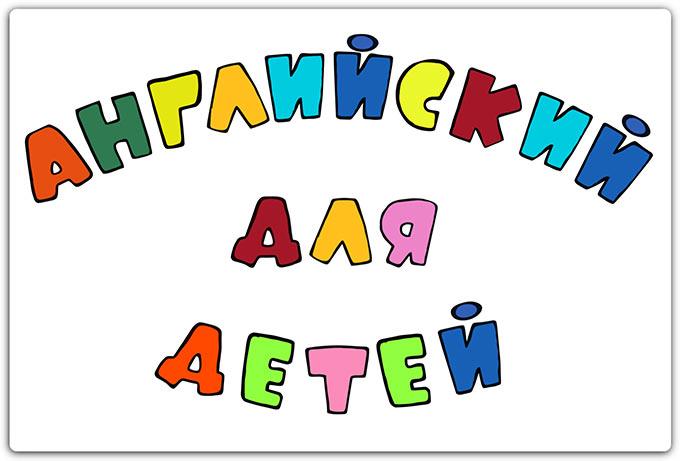 """Предмет """"Английский язык"""" входит в такие комплексные программы как """"МАЛЫШОК"""", Первый шаг"""",Игралочка"""