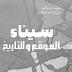 تحميل كتاب سيناء الموقع والتاريخ pdf اسم الكتاب: سيناء الموقع والتاريخ تأليف: عبده مباشر