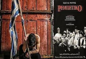 Μάνα μου Ελλάς, τα παιδιά σου σκλάβους ξεπουλάς (Βίντεο) «Ρεμπέτικο»