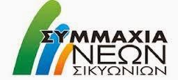 Έγκαίνια του εκλογικού κέντρου και παρουσίαση των υποψηφίων δημοτικών συμβούλων του συνδυασμού «Συµµαχία Νέων Σικυωνίων»
