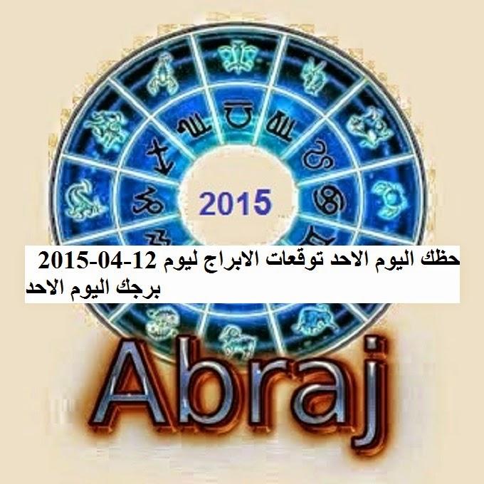 حظك اليوم الاحد توقعات الابراج ليوم 12-04-2015  برجك اليوم الاحد