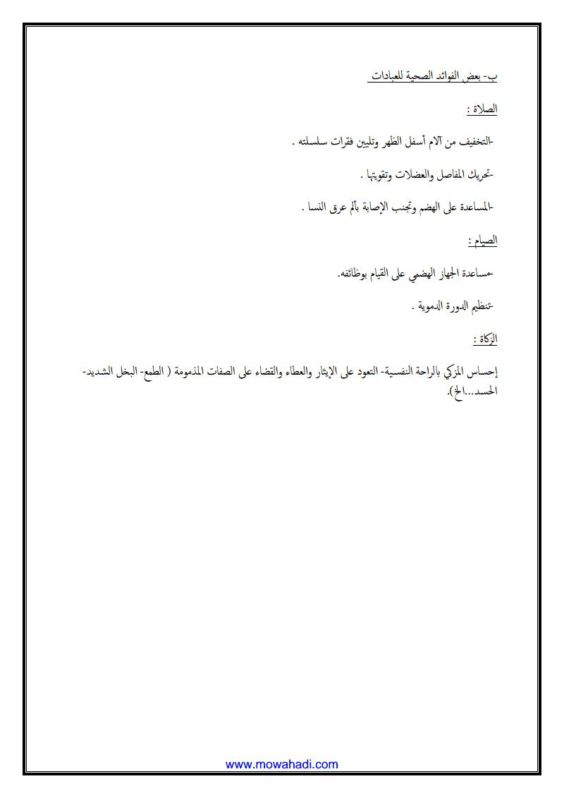 الفوائد الصحية للعبادات في الاسلام-1