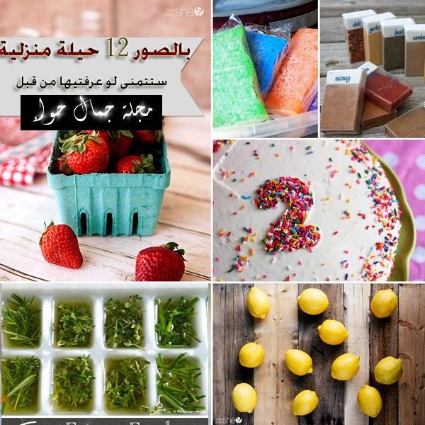 بالصور 12 حيلة وفكرة مطبخية ومنزلية ستتمنى لوعرفتيها من قبل