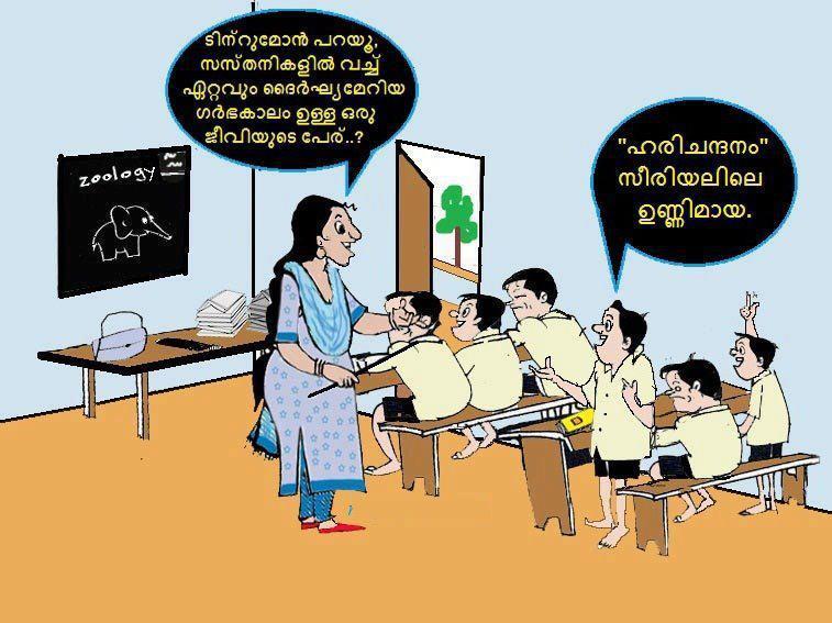 Funny sexual jokes in malayalam
