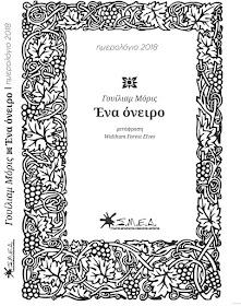 ΗΜΕΡΟΛΟΓΙΟ 2018