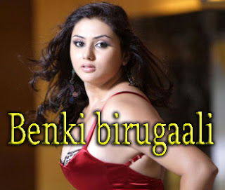 Benki Birugali (2012) Kannada Movie poster