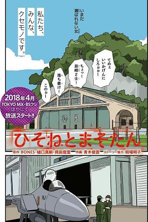 Hisone to Masotan Manga