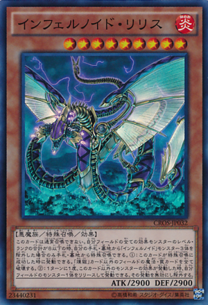 Infernoid Lilith