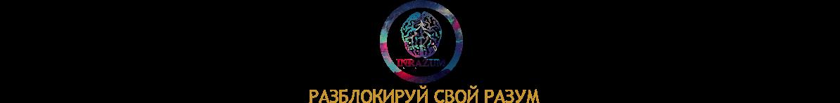 Inrazum