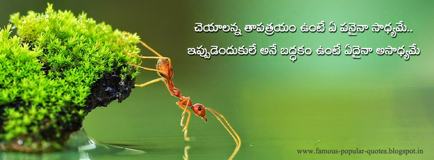 Inspirational Telugu Quotes for Facebook Status