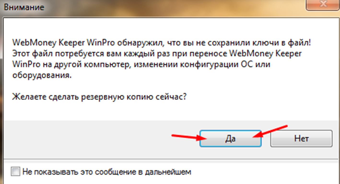 Скачать файл ключей для webmoney keeper winpro