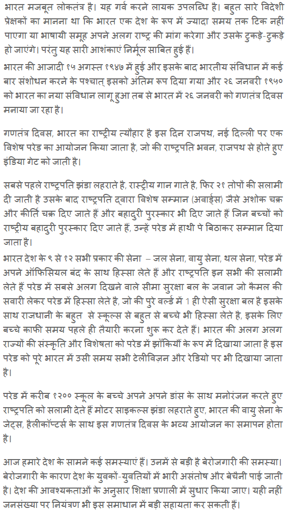 "speech in hindi on teacher s day Read this essay specially written for you on the ""teacher's day"" in hindi language home  related essays: essay on teachers' education at the different levels in russia what are the different types of teachers organizations 281 words short essay on teachers' day sample essay on the""teachers day"" in hindi."