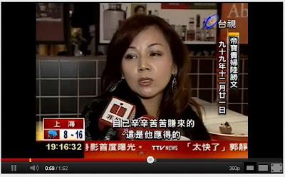 5億貴婦 陸勝文