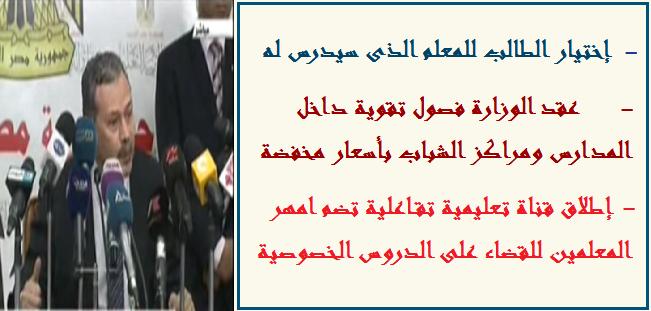 الرافعى لأول مرة فى مصر إختيار الطالب للمعلم الذى سيدرس له - لإتاحة التنافس بين المعلمين