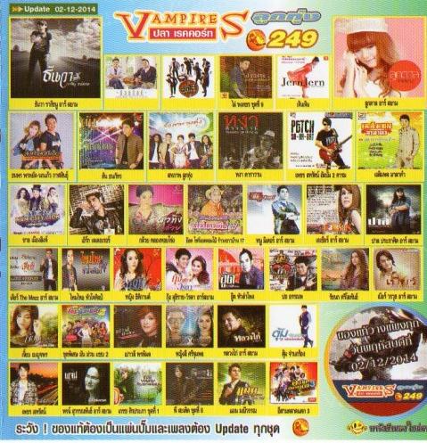 Download [Mp3]-[Hot Hit!!!!!] เพลงลูกทุ่งอัพเดทใหม่ในชุด VAMPIRES ลูกทุ่ง 249 ออกวันที่ 2 ธันวาคม 2557 [Solidfiles] 4shared By Pleng-mun.com