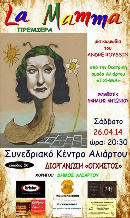 Πρεμιέρα της κωμωδίας του Αντρέ Ρουσσέν «La Mamma» στο Συνεδριακό Αλιάρτου