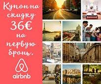 Скидка Airbnb