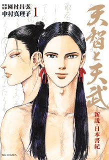 天智と天武 -新説・日本書紀-