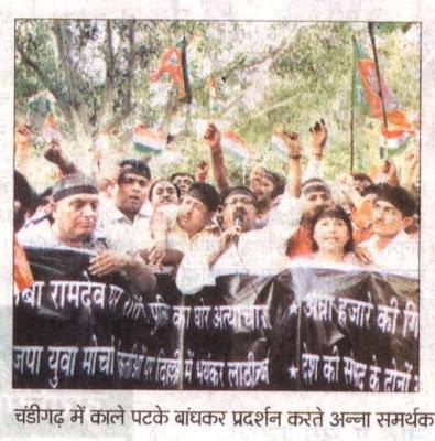 चंडीगढ़ में काले पटके बांधकर प्रदर्शन करते अन्ना समर्थक