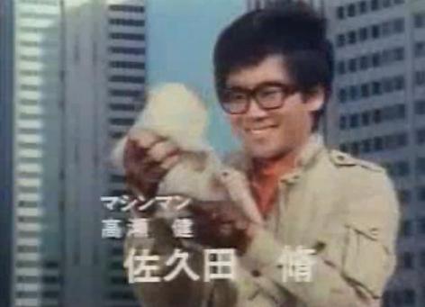 Seiun Kamen Machineman Osamu Sakuta as Ken Takase, Machineman
