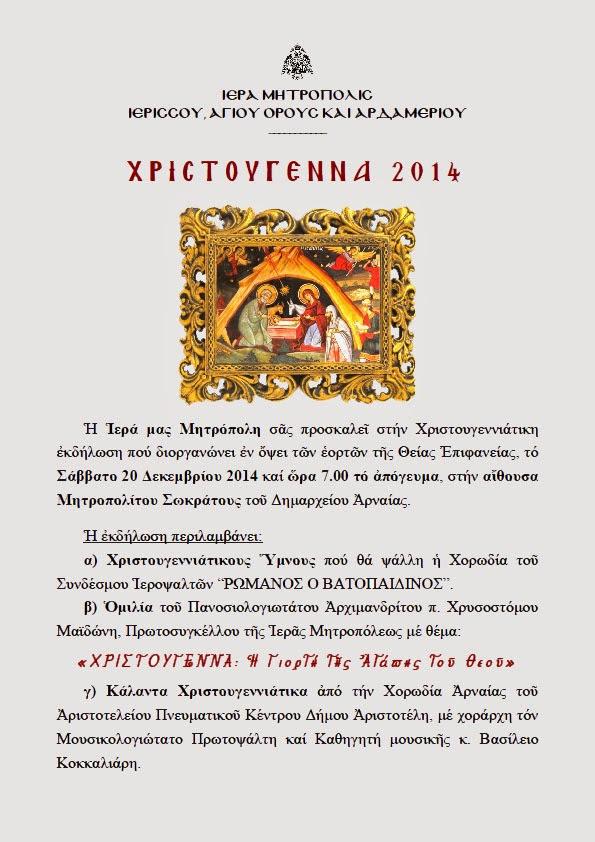Χριστουγεννιάτικη εκδήλωση της Ιεράς Μητρόπολης