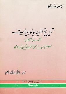 تاريخ الإيديولجيات - فرانسوا شاتليه (3 مجلدات )