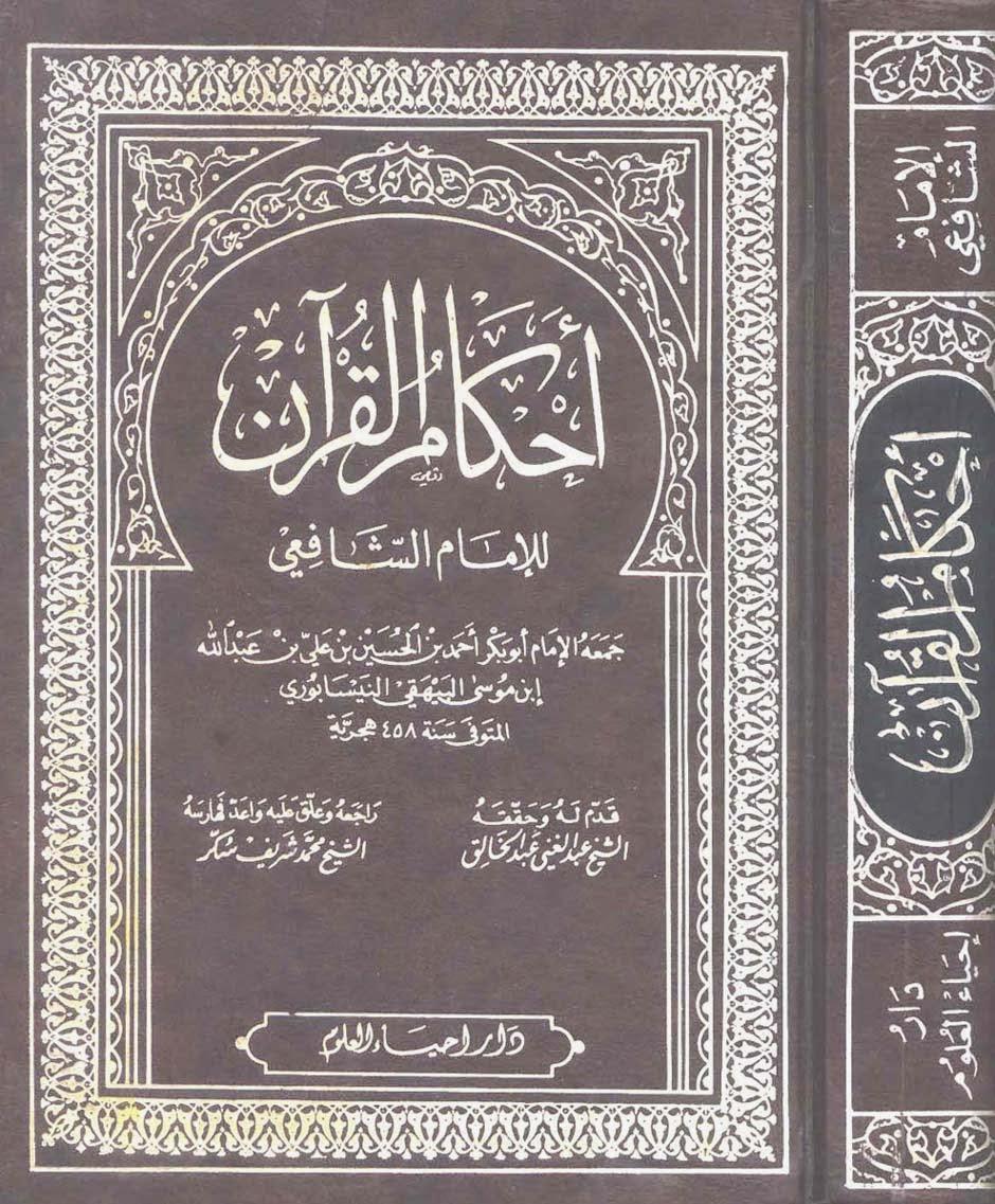 أحكام القرآن للإمام الشافعي pdf
