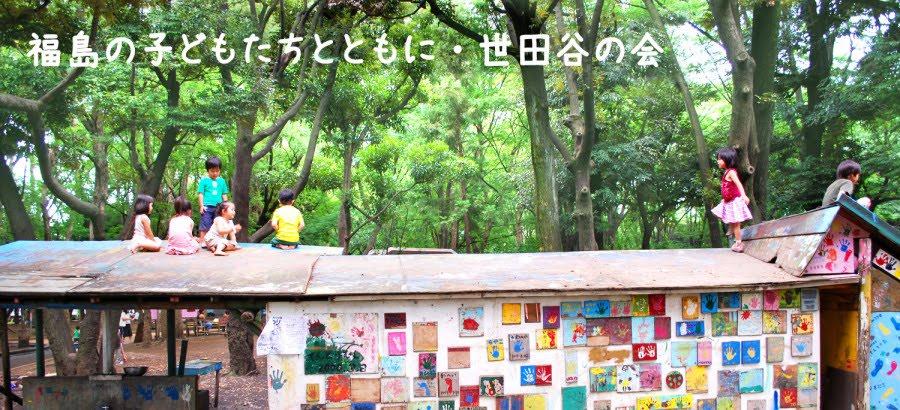 ふくしまっ子リフレッシュin世田谷ブログ
