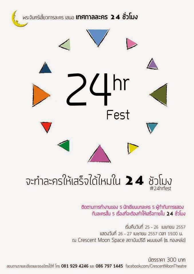 24hr FEST