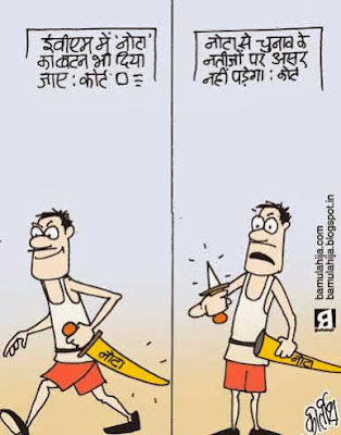 nota button, evm, assembly elections 2013 cartoons, voter, election commission, cartoons on politics, indian political cartoon