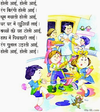 holi funny pictures 2014 and greeting messages