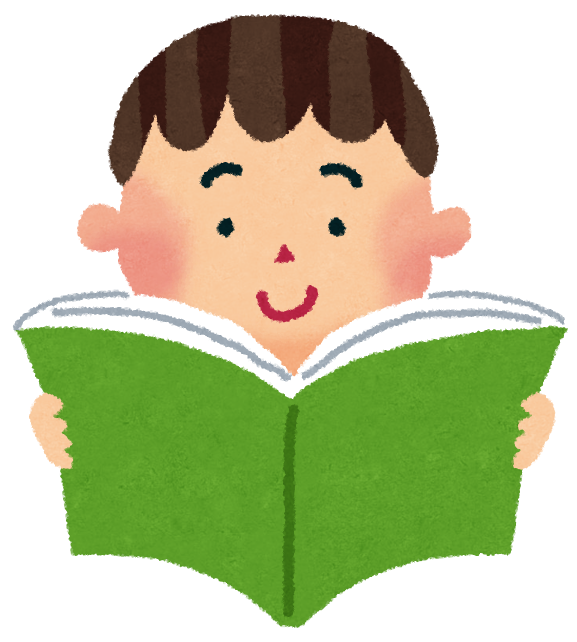「本読み イラスト」の画像検索結果