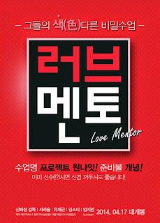 Love Mentor 2014