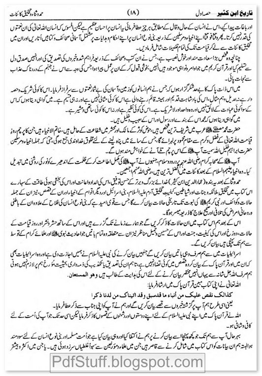 sample page of tareekh ibn e kaseer